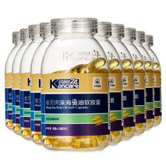 维灵牌深海鱼油软胶囊回馈组 货号119919