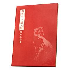 十骏犬图戊戌年银制纪念册 货号122040