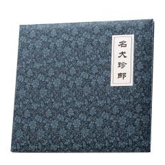《名犬珍邮》戊戌生肖邮票大全 货号122368