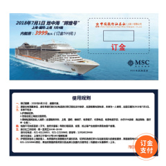 MSC辉煌号境外游内舱7.1 货号123217
