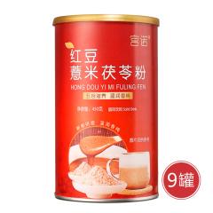 宫诺红豆薏米茯苓粉秒杀组