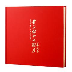 黄永玉生肖版画邮票大全套