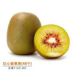 四川蒲江红心猕猴桃2020尝鲜组