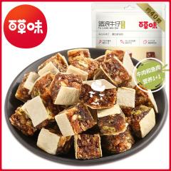 百草味 夹心牛肉粒(芝麻味)60g*4包装
