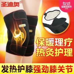 圣迪奥护膝保暖老寒腿多功能自发热理疗护膝盖关节冬季男女士老人