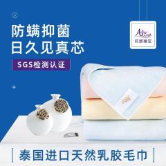 Alina泰国天然乳胶毛巾儿童成人防螨抗菌家用洗脸软毛巾T28/T40/T60