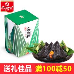 【满100减50】华美乌米粽5种口味混合礼盒装端午节粽子1000g