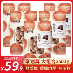 美农美季 桂圆干 南北干货福建特产 炖汤泡茶配料伴侣 龙眼干500g*5袋