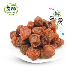 康辉酸梅102g/袋 酸甜味广式蜜饯潮汕特产凉果李子8090后怀旧食品
