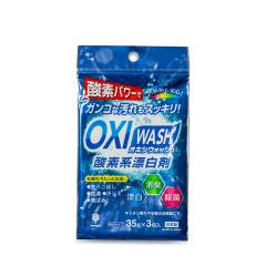 日本原产KOKUBO小久保多功能酸素漂白剂清洁剂35g*3包