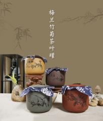 金镶玉 梅兰竹菊茶叶罐 紫砂醒茶罐密封储物罐