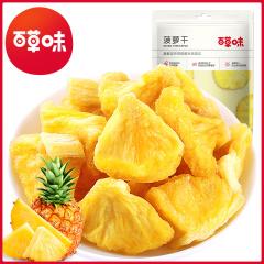 百草味 菠萝干50g*5包 休闲零食