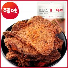 【百草味】原切牛肉片(香辣味)50g*4包装
