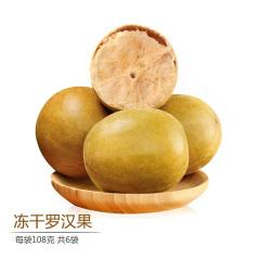 广西桂林冻干罗汉果养生组