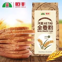 河套全麦粉2kg 全麦小麦粉含麦麸皮烘焙高筋面包粉 家用面粉