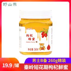 野山熊天然枸杞蜜男蜂蜜纯正宁夏枸杞蜂蜜 260*罐