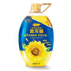金龙鱼 阳光葵花籽油5L 欧洲进口物理压榨工艺