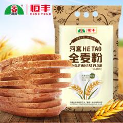 河套全麦粉4kg 河套面粉全麦小麦粉含麦麸皮烘焙高筋全麦面包粉