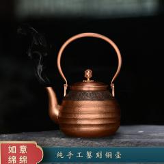 中艺盛嘉孟德仁如意绵绵紫铜壶商务礼品养生煮茶壶烧水壶纯手工