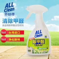 台湾多益得家庭清洁3件套(除甲醛、织物清洁、家具皮革)