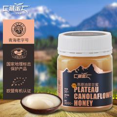 【藏蜜】高原油菜花蜜250g/瓶  自然结晶蜜高原蜂蜜  成熟原蜜