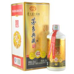 贵州茅台集团茅乡典藏A12 浓香型白酒52度