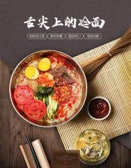 【特色美食】 鹰之歌 朝族冷面 370g*5袋