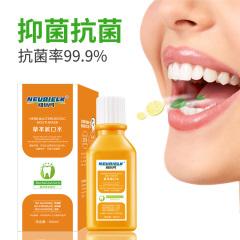 【健康防护好物】纽倍可草本漱口水除口臭去异味去牙渍清新口气杀菌防蛀350ml*1