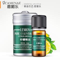嘉媚乐(CAMENAE)柠檬精油10ml