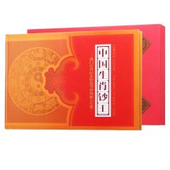 中国生肖钞王 货号124211