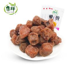 康辉酸晶梅102g*3袋 李子制品新口味孕妇零食酸甜潮汕特产果脯蜜饯