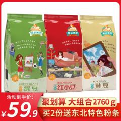 美农美季精选红豆 绿豆 黄豆组合2760g