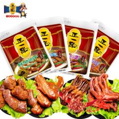正一品 鲜辣鸭掌鸭舌鸭翅鸭脖 520g/4袋组合装川湘辣味肉类零食