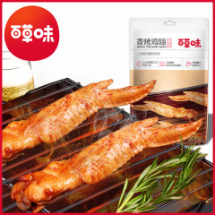 百草味-香烤鸡翅104g*3包装