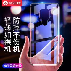 华为手机保护壳(华为mate20/mate20pro)