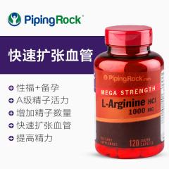 【呵护血管·好物推荐】全球严选·L-精氨酸1000mg软化血管保护健康高含量 120粒大规格更划算