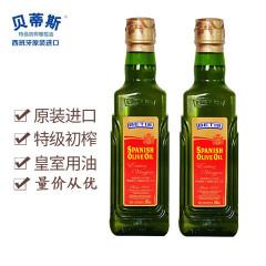 贝蒂斯橄榄油西班牙进口特级初榨食用油 380ml*2橄榄油礼盒