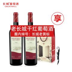 中粮长城干红赤霞珠葡萄酒红酒红酒礼盒晚安酒双支装750ml