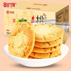 味滋源 桃酥饼干整箱800g宫廷小桃酥散装老式酥饼经典口味不可复制 6枚蛋黄酥+桃酥800g