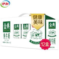 伊利 金典纯牛奶 250ml* 12盒/整箱 早餐纯牛奶学生儿 童早餐奶牛乳
