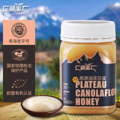 藏蜜高原油菜花蜜  自然结晶蜜青藏高原蜂蜜 成熟原蜜青海贵德