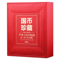 国币珍藏第二套典藏册
