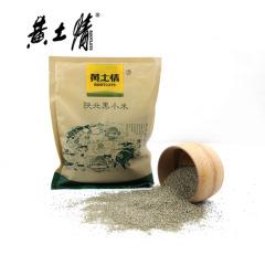 陕西黄土情 黑小米 500g