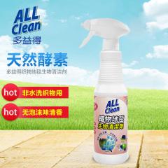 台湾多益得织物地毯清洁剂180ml*2瓶装