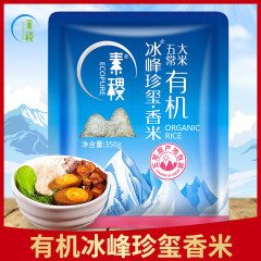 素稷有机大米稻花米香米东北五常有机大米 DY有机冰峰350g