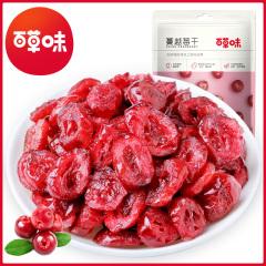 百草味(BE&CHEERY) 【蔓越莓干100g*3包】 休闲零食水果干 蔓越莓干食品