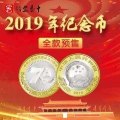 中艺堂2019年建国70周年纪念币10元流通硬币