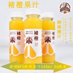 云南褚时健官方正品 褚橙NFC鲜榨橙汁245ml*6瓶装 一件6瓶装
