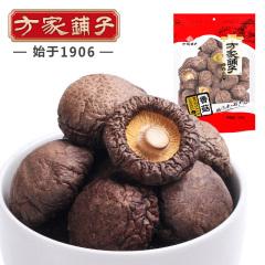 【方家铺子_香菇】精选香菇 冬菇干货 个大片厚 煲汤佳品138g*3