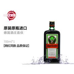 【现货速发】德国进口洋酒野格圣鹿酒利口酒力娇酒正品行货700ml单支装
